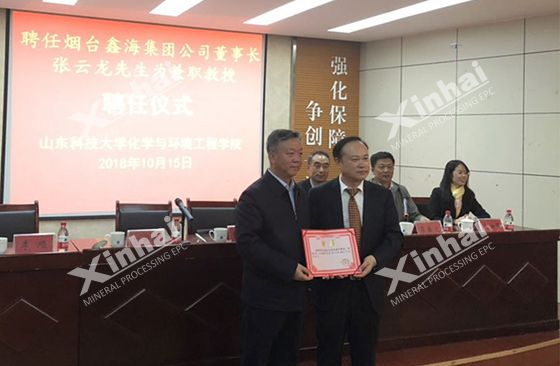 Mr. Zhang Yunlong was appointed as an adjunct professor
